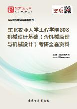 2019年东北农业大学工程学院808机械设计基础(含机械原理与机械设计)考研全套资料