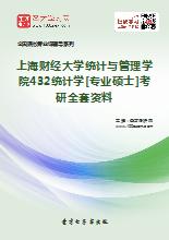 2021年上海财经大学统计与管理学院432统计学[专业硕士]考研全套资料