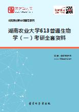 2019年湖南农业大学613普通生物学(一)考研全套资料