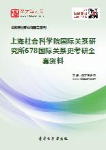 2018年上海社会科学院国际关系研究所678国际关系史考研全套资料