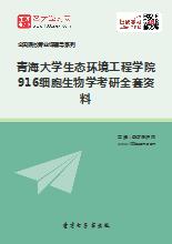2019年青海大学生态环境工程学院916细胞生物学考研全套资料