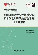 2021年哈尔滨师范大学生命科学与技术学院635细胞生物学考研全套资料