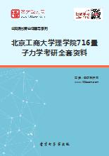 2020年北京工商大学理学院716量子力学考研全套资料