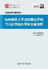 2019年杭州师范大学沈钧儒法学院712法学综合考研全套资料