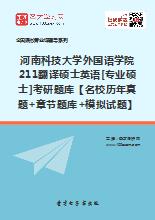 2019年河南科技大学外国语学院211翻译硕士英语[专业硕士]考研题库【名校历年真题+章节题库+模拟试题】