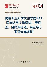2019年沈阳工业大学文法学院822民商法学(物权法、债权法、侵权责任法、商法学)考研全套资料