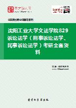 2018年沈阳工业大学文法学院829诉讼法学(刑事诉讼法学、民事诉讼法学)考研全套资料