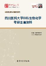 2018年四川医科大学801生物化学考研全套资料