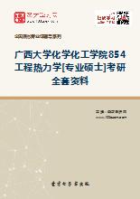 2019年广西大学化学化工学院854工程热力学[专业硕士]考研全套资料