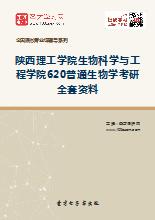 2019年陕西理工学院生物科学与工程学院620普通生物学考研全套资料