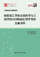 2021年陕西理工学院生物科学与工程学院820细胞生物学考研全套资料