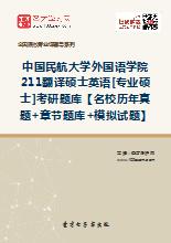2021年中国民航大学外国语学院211翻译硕士英语[专业硕士]考研题库【名校历年真题+章节题库+模拟试题】