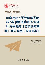 2018年华南农业大学外国语学院357英语翻译基础[专业硕士]考研题库【名校历年真题+章节题库+模拟试题】