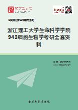 2021年浙江理工大学生命科学学院943细胞生物学考研全套资料