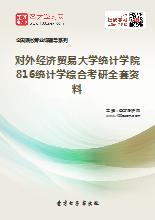 2018年对外经济贸易大学统计学院816统计学综合考研全套资料