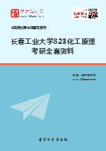 2018年长春工业大学823化工原理考研全套资料