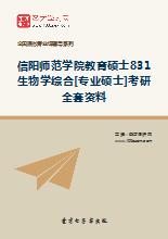2018年信阳师范学院教育硕士831生物学综合[专业硕士]考研全套资料