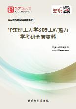 2019年华东理工大学809工程热力学考研全套资料