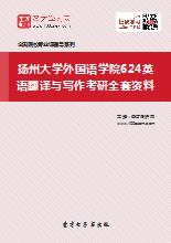 2018年扬州大学外国语学院624英语翻译与写作考研全套资料
