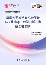 2019年河南大学数学与统计学院629基础课(数学分析)考研全套资料