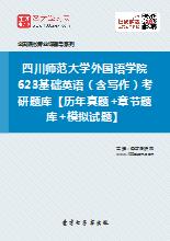 2020年四川师范大学外国语学院623基础英语(含写作)考研题库【历年真题+章节题库+模拟试题】