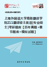 2019年上海外国语大学高级翻译学院211翻译硕士英语[专业硕士]考研题库【历年真题+章节题库+模拟试题】