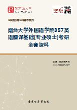 2019年烟台大学外国语学院357英语翻译基础[专业硕士]考研全套资料