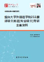 2019年烟台大学外国语学院211翻译硕士英语[专业硕士]考研全套资料