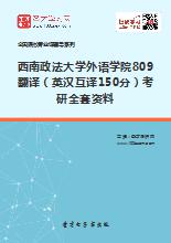 2020年西南政法大学外语学院809翻译(英汉互译150分)考研全套资料