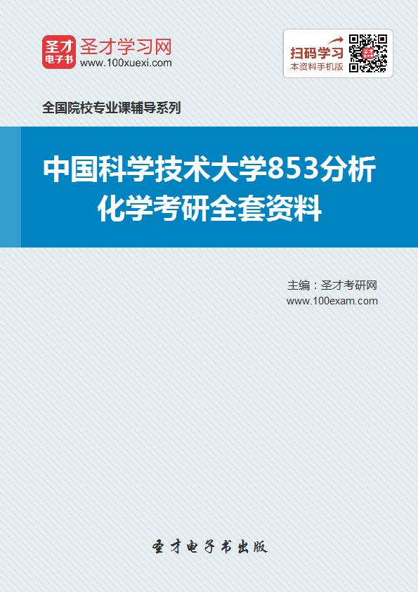 2018年中国科学技术大学853分析化学考研全套资料