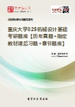 2019年重庆大学825机械设计基础考研题库【历年真题+指定教材课后习题+章节题库】