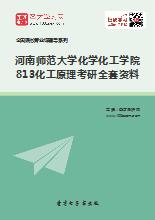 2018年河南师范大学化学化工学院813化工原理考研全套资料