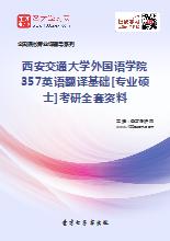 2018年西安交通大学外国语学院357英语翻译基础[专业硕士]考研全套资料