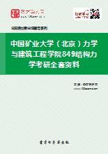 2018年中国矿业大学(北京)力学与建筑工程学院849结构力学考研全套资料