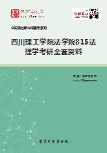 2019年四川理工学院法学院815法理学考研全套资料