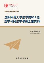 2019年沈阳师范大学法学院614法理学和宪法学考研全套资料