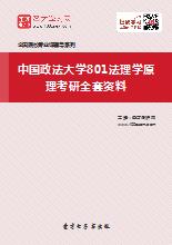 2020年中国政法大学801法理学原理考研全套资料