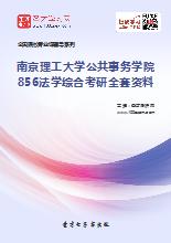 2018年南京理工大学公共事务学院856法学综合考研全套资料