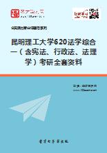 2019年昆明理工大学620法学综合一(含宪法、行政法、法理学)考研全套资料
