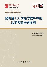 2019年昆明理工大学法学院849刑法学考研全套资料