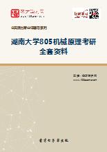2019年湖南大学805机械原理考研全套资料