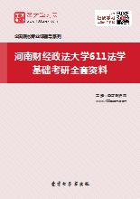 2021年河南财经政法大学611法学基础考研全套资料