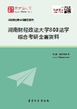 2021年河南财经政法大学803法学综合考研全套资料