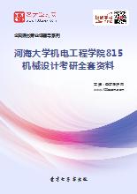 2018年河海大学机电工程学院815机械设计考研全套资料