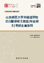 2018年山东师范大学外国语学院211翻译硕士英语[专业硕士]考研全套资料