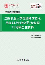 2018年沈阳农业大学生物科学技术学院338生物化学[专业硕士]考研全套资料