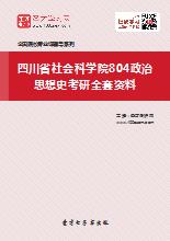 2021年四川省社会科学院804政治思想史考研全套资料