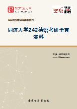 2019年同济大学242德语考研全套资料