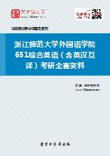 2018年浙江师范大学外国语学院651综合英语(含英汉互译)考研全套资料