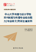 2019年中山大学传播与设计学院334新闻与传播专业综合能力[专业硕士]考研全套资料